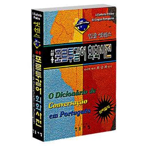 엣센스 실용 포르투갈어 회화사전 /민중서림