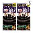 려 자양윤모 새치커버 3.0 흑갈색 20g 3회분 2세트