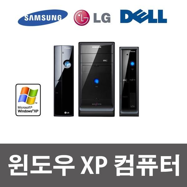 삼성 LG XP컴퓨터 슬림/일반 윈도우XP 중고컴퓨터