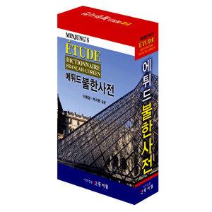 ETUDE 에튀드 불한사전 /민중서림