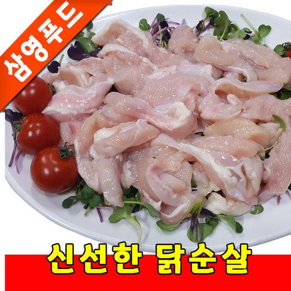 깨끗하고 신선한 닭고기순살 1kg