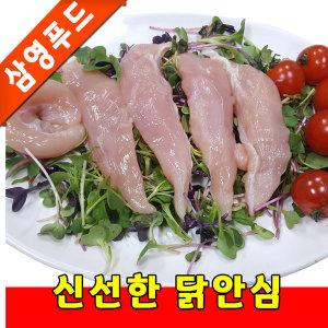 깨끗하고 신선한 닭고기안심 1kg