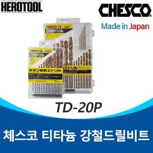 체스코 티타늄 강철드릴비트 TD-20P/철기리 티타늄