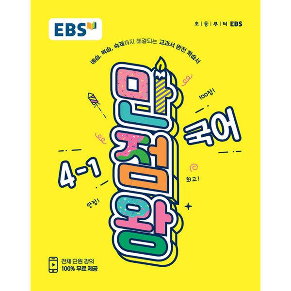 EBS 만점왕 국어 4-1(2019)  EBS   편집부