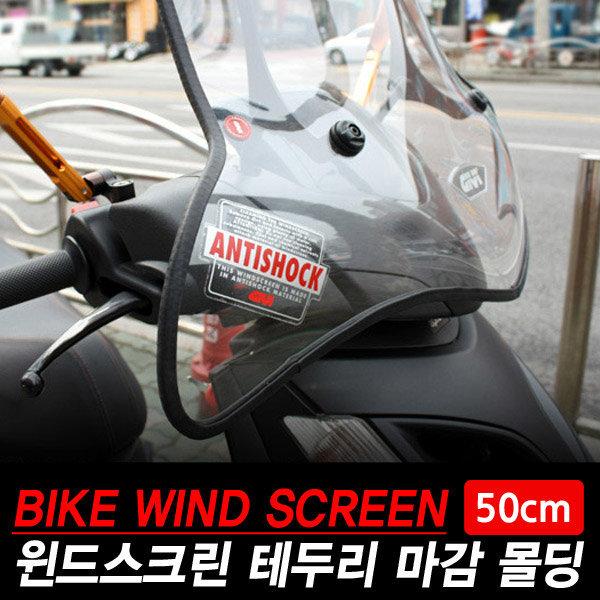 바이크/오토바이/스쿠터 윈드스크린 테두리몰딩 50cm