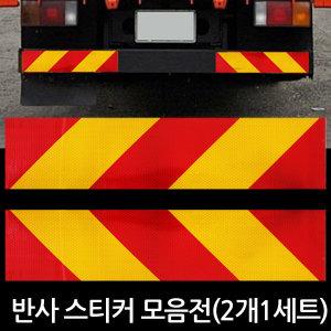 화물차 반사스티커(2개1세트) 트럭후방/홀로그램 반사