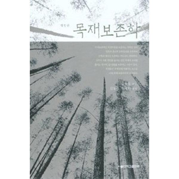 목재보존학-개정판  서울대학교출판부   신동소.안세희