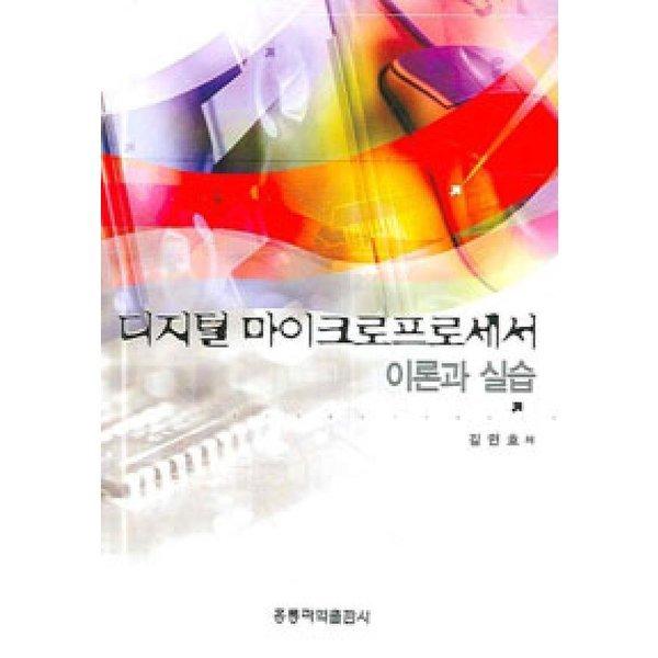 디지털 마이크로프로그램세서 이론과 실습  홍릉과학   김민호