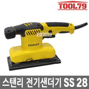 스탠리 SS28 사각전기샌더 280W 샌딩 1/3 시트샌더