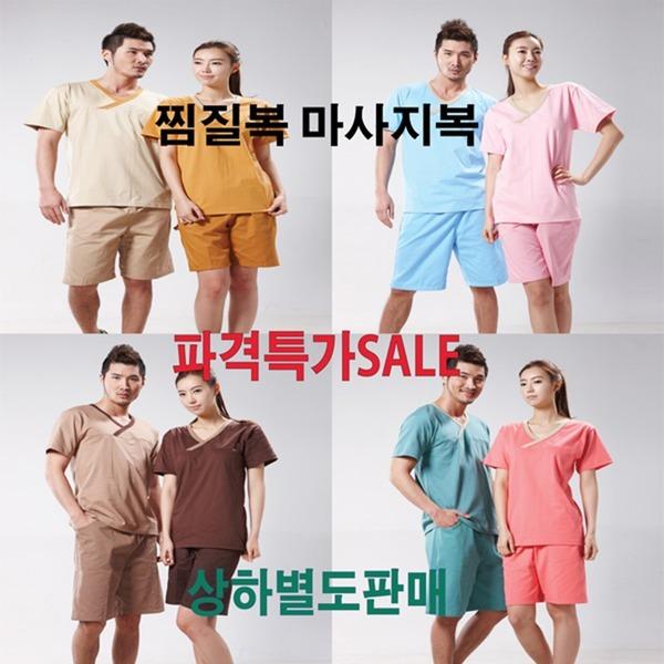 찜질복 타이마싸지복 타이복 1벌세트 대표