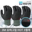 3M 슈퍼그립 핫 (혹한기용) 3켤레 / 3M장갑 반코팅 +