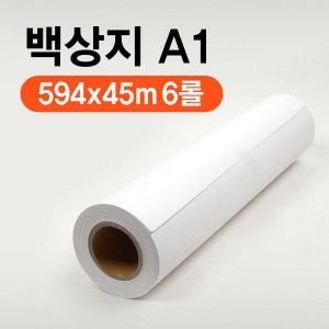이지드로 백상지 594x45m A1 플로터용지 (6롤)