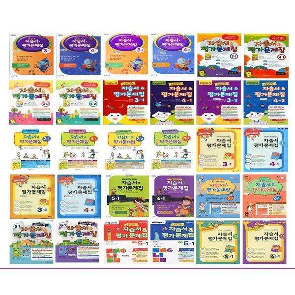 2020년 천재교육 YBM  대교 동아 초등학교 영어 자습서 평가문제집 1 2 3 4 5 6 - 학년 학기 함순애 이재근