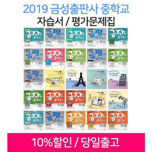 2019년- 금성출판사 중학교 자습서 평가문제집 중등 국어 영어 수학 사회 과학 역사 기술가정 1 2 3 학년
