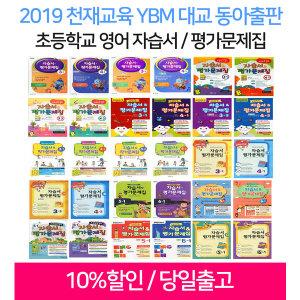 2021년 천재교육 YBM  대교 동아 초등학교 영어 자습서 평가문제집 1 2 3 4 5 6 - 학년 학기 함순애 김혜리