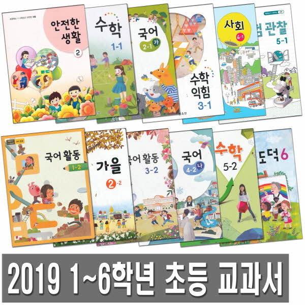2019년 1학기 2학기 초등 교과서 1 2 3 4 5 6 학년 국어 활동 수학 익힘책 사회 과학 실험 초등학교 선택