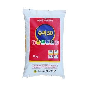 제3종 복합비료/유기복합비료/슈퍼50 20kg