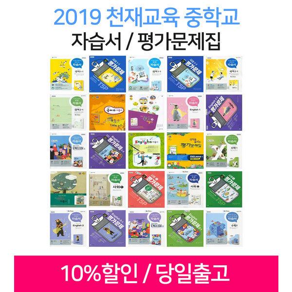 2019년 천재교육 중학교 자습서 평가문제집 중등 국어 영어 수학 사회 과학 역사 기술가정 도덕 1 2 3 학년