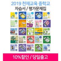 2019년- 천재교육 중학교 자습서 평가문제집 중등 국어 영어 수학 사회 과학 역사 기술가정 도덕 1 2 3학년