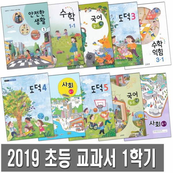 2019년 초등 1학기 교과서 1 2 3 4 5 6 학년 국어 활동 도덕 수학 익힘책 사회과부도 과학 초등학교 선택
