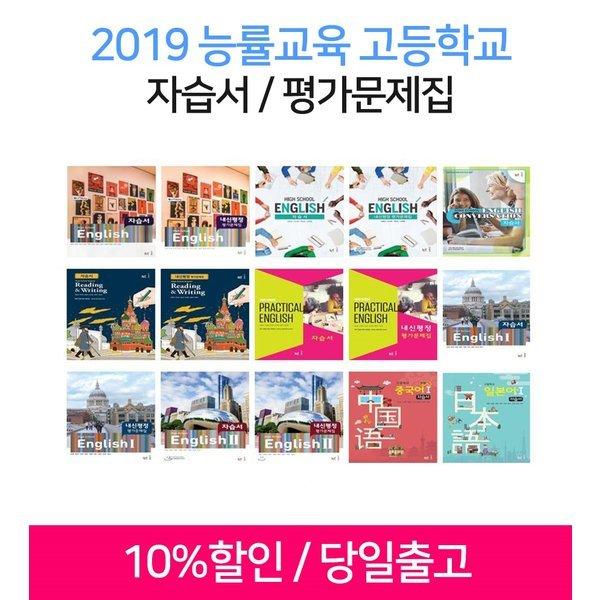 2019년- 능률교육 고등학교 자습서 평가문제집 고등 영어 실용 독해와 작문 회화 1 2 3 학년 김성곤