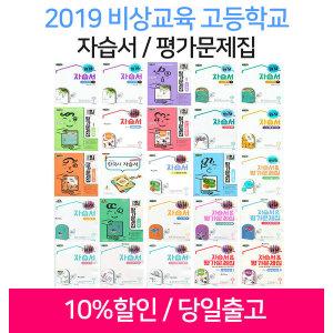 2019년- 비상교육 고등학교 자습서 평가문제집 고등 국어 문학 독서 영어 수학 통합 사회 과학 1 2 3 학년