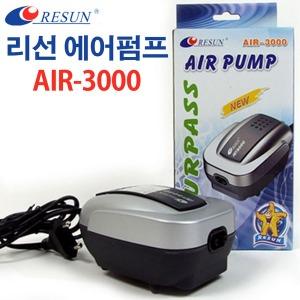 리선 2구 에어펌프 AIR-3000 /수족관 기포기 산소기