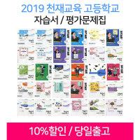 2019년- 천재교육 고등학교 자습서 평가문제집 고등 국어 문학 독서 영어 수학 통합 사회 과학 1 2 3 학년