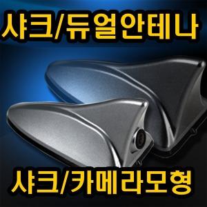 샤크안테나/듀얼샤크안테나/샤크 카메라모형내장