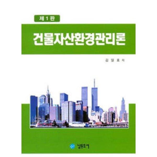 건물자산 환경관리론  남두도서   김일효