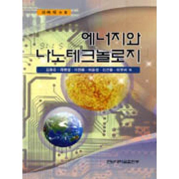 에너지와 나노테크놀로지  전남대학교출판부   김종호외