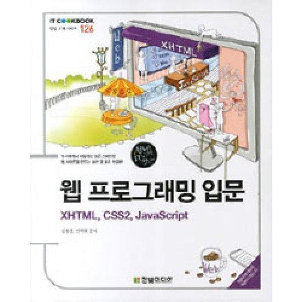 웹 프로그래밍 입문 - IT Cookbook 시리즈 126  한빛아카데미   김형철