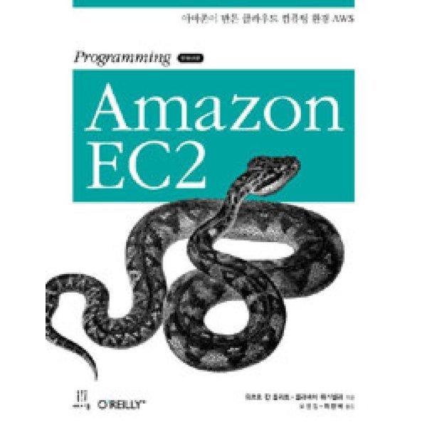 PROGRAMMING AMAZON EC2 한국어판  에이콘   유르흐 판 플리트