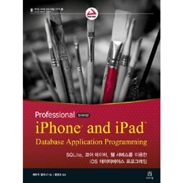 PROFESSIONAL IPHONE AND IPAD DATABASE APPLICATI