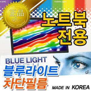 레노버 Y530 블루라이트차단필름/시력보호