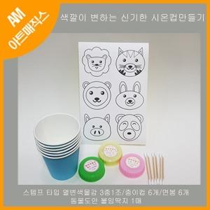 색깔이변하는 종이컵 만들기(6인용)-물감/딱지/면봉