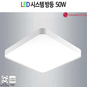 샤이니 LED 시스템 사각방등 50W(주광색) 방등 거실등