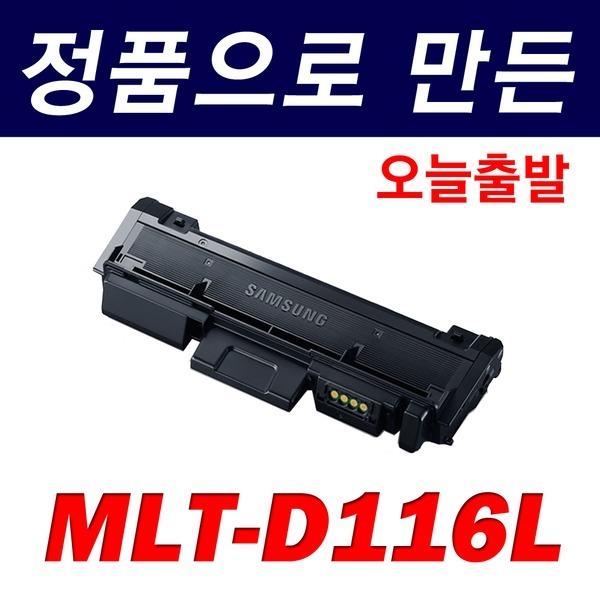 MLT-D116L SL-M2675FN M2625 R116 드럼/이미징유닛