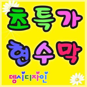 전국최저가현수막 플랜카드깃발오픈행사배너프랜카드