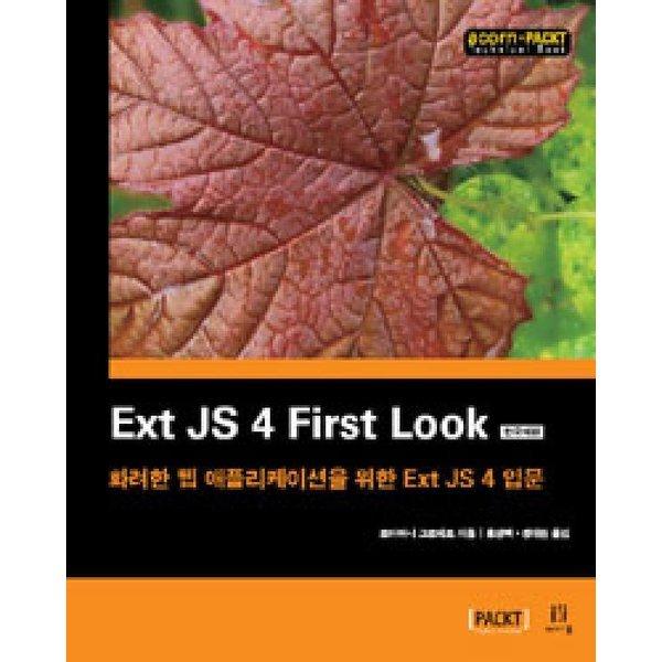 Ext JS 4 First Look 한국어판  에이콘출판   로이아니 그로네르  화려