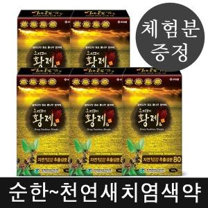 체험분증정/오디코디황제앤 160g 5박스 프리미엄염색