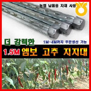 1.5m엠보고추대/고추지지대/고춧대/측량말뚝