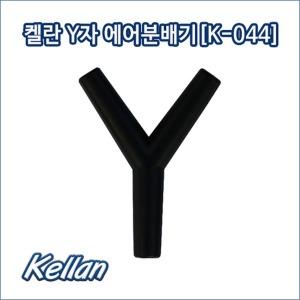켈란 Y자 5개 에어호수분배기 K044