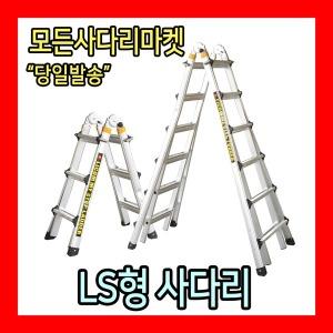 국산 옥션최다판매 LS사다리 길이조절 알루미늄사다리