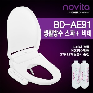 노비타비데 BD-AE91 스파플러스 -직접설치-사은품증정
