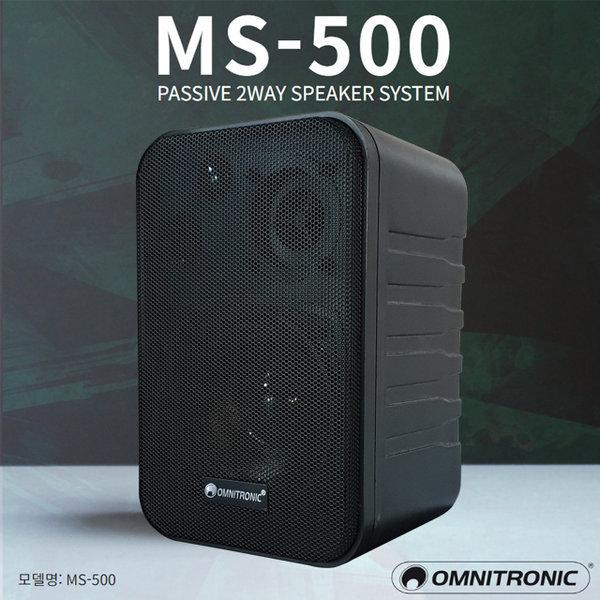 75W 4인치 매장용스피커 MS-500