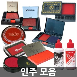 오피스네오/인주 모음/매표인주/사각인주/원터치인주