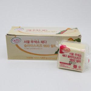 서울  무색소 체다슬라이스 1.8kg