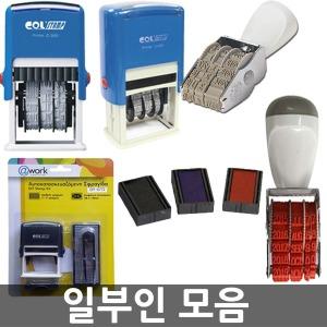 오피스네오/일부인 모음/자동일부인/날짜도장/일부인