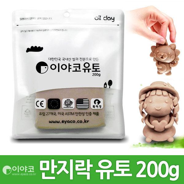 이야코유토  만지락 유토 200g